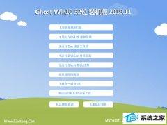 电脑店Ghost Win10 32位 安全装机版 2019.11