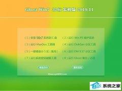电脑店Ghost Win7 32位 绿色装机版 2019.11