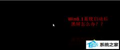 笔者解决win8.1启动后黑屏的方案?