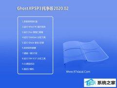 电脑店WindoXP  游戏纯净版 v2020.02