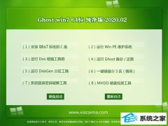 电脑店Win7 万能纯净版64位 v2020.02