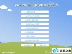 电脑店Win10 大神装机版 v2020.02(32位)