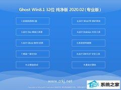 电脑店Win8.1 电脑城纯净版32位 v2020.02