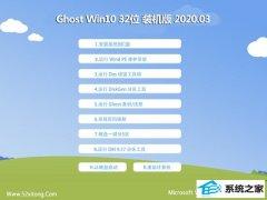 电脑店Win10 官方装机版32位 v2020.03