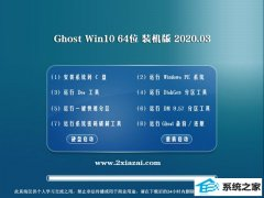 电脑店Win10 64位 大神装机版 v2020.03