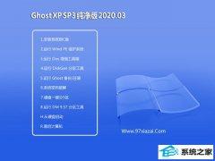 电脑店WinXP 好用纯净版 v2020.03