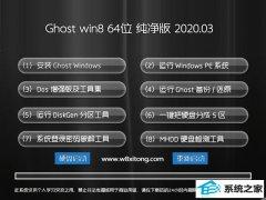 电脑店Windows8.1 64位 稳定纯净版 v2020.03