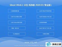 电脑店W8.1 电脑城纯净版 v2020.03(32位)