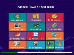 大地系统WinXP 珍藏装机版 2021.04