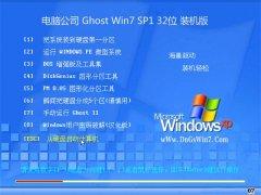 电脑公司Windows7 稳定装机版32位 2021.04