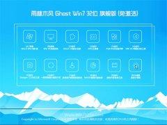雨林木风Ghost Win7 32位 多驱动装机版 2021.04