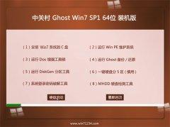 中关村Windows7 64位 完整装机版 2021.04