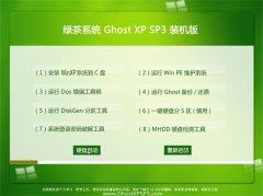 绿茶系统Windows xp 万能装机版 2021.04
