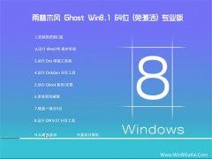 雨林木风Ghost Win8.1 64位 精简装机版 2021.04