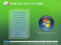 老毛桃Windows8.1 64位 标准装机版 2021.04