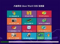 大地系统Windows10 多驱动装机版32位 2021.04