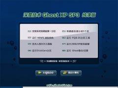 深度技术Ghost WinXP 绝对纯净版 2021.04