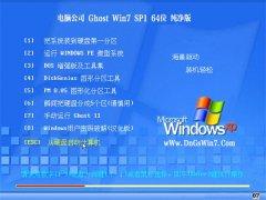 电脑公司Win7 优化纯净版 2021.04(64位)
