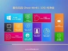 番茄花园Windows8.1 32位 快速纯净版 2021.04
