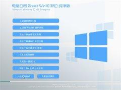 电脑公司Windows10 万能纯净版32位 2021.04