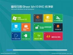 番茄花园Windows10 绝对纯净版64位 2021.04
