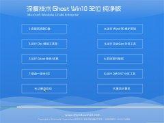 深度技术Win10 极速纯净版32位 2021.04