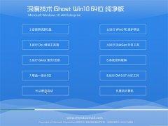深度技术Windows10 64位 精致纯净版 2021.04