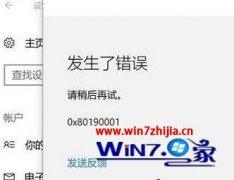 win7系统添加pin码提示错误0x80190001怎么处理