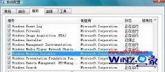 winxp系统Trustedinstaller.exe进程占用Cpu高如何办