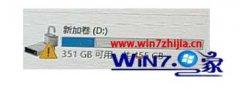 win7电脑重装后硬盘上有三角形感叹号处理办法