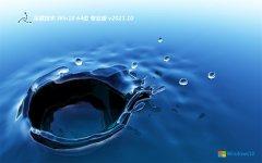 深度技术win10制作官方版64位v2021.10免激活