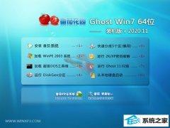 番茄花园Windows7 修正装机版64位 2020.11