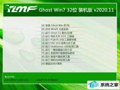雨林木风Windows7 32位 完整装机版 2020.11