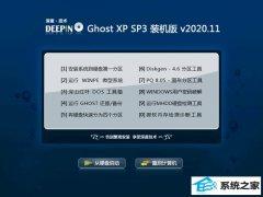 深度技术WinXP 电脑城装机版 2020.11